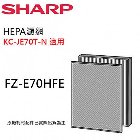 'SHARP'☆夏普 清淨機專用濾網 (KC-JE70T-N專用) FZ-E70HFE