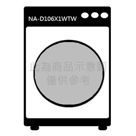★2017.02.15前 贈好禮★ Panasonic  國際牌 10.5kg 變頻 洗脫烘 滾筒洗衣機 NA-D106X1WTW *免費基本安裝+舊機回收*