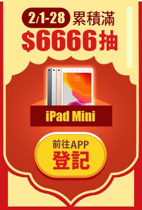 累積滿$6666抽iPad Mini