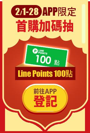APP限定首購加碼送$50電子禮券