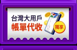 台灣大用戶帳單代收