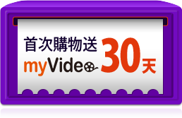 首次購物送myVideo 30天