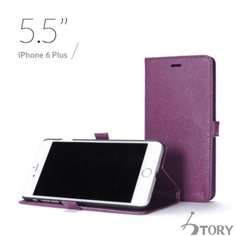 STORY皮套王 APPLE iPhone 6 Plus / 6S plus 5.5吋 摺邊折疊式 十字紋紫現貨皮套 05211-142