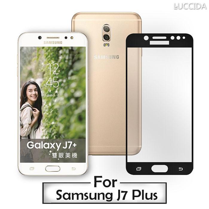 LUCCIDA Samsung Galaxy J7 Plus 9H防爆鋼化玻璃貼【2.5D滿版】