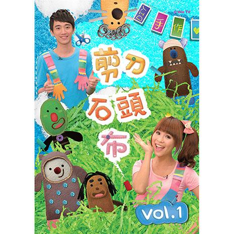【MOMO】剪刀石頭布專輯一(DIY手作)