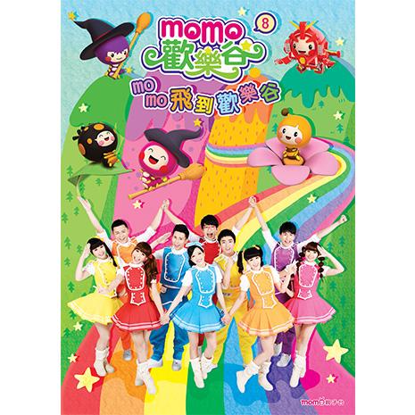 【MOMO】momo歡樂谷8-momo飛到歡樂谷專輯