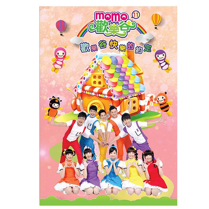 【MOMO】momo歡樂谷11-歡樂谷快樂的約定專輯