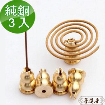 【菩提居】純銅葫蘆富貴多功能香座三入(線香/盤香適用)