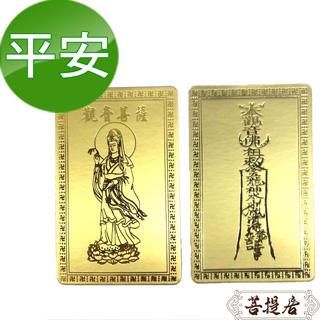 【菩提居】觀音菩薩平安隨身小佛卡(背有平安符咒)
