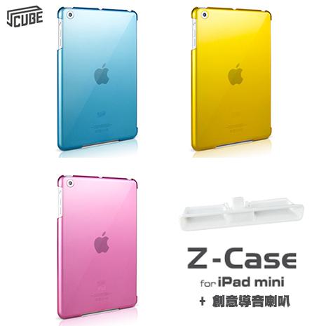 CUBE Z-Case for iPad mini 1保護殼 + 創意導音喇叭