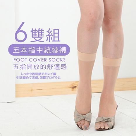 【AILIMI】台灣製造中統彈性五指絲襪(6雙組)膚色