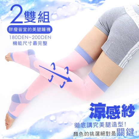 【AILIMI】200D涼感階段式塑腿睡眠襪(2雙組)小米色M2雙