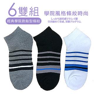 【AILIMI】CASL台灣製條紋休閒船型襪(6雙組#214)