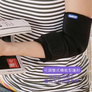 【AILIMI】Neoprene分段固定式機能運動護肘(1件組)