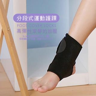 【AILIMI】Neoprene分段式機能運動護踝(1件組)