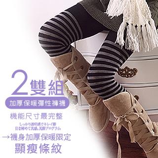 【AILIMI】200細針精梳棉彈性褲襪顯瘦線條(2雙組#1200)