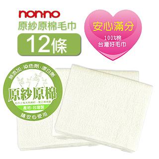 【儂儂】台灣製原紗原棉毛巾(12條組#2298)