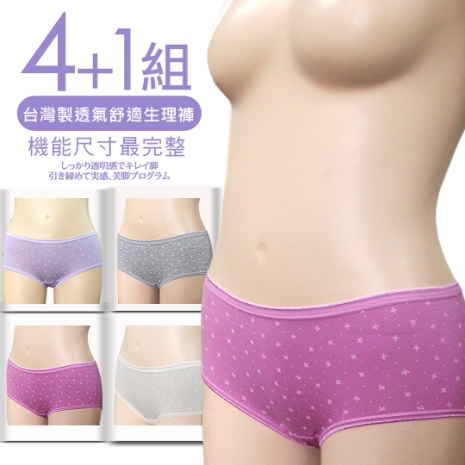 【AILIMI】台灣製造透氣舒適日夜兩用多色生理褲(4+1件組#3308)