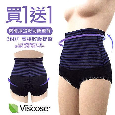 【AILIMI】360丹機能縮腹提臀高腰塑褲(條紋買1送1#6176)紫L