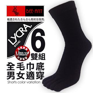 【AILIMI】萊卡毛巾底加厚五趾休閒男女適用襪(6雙組)短版款