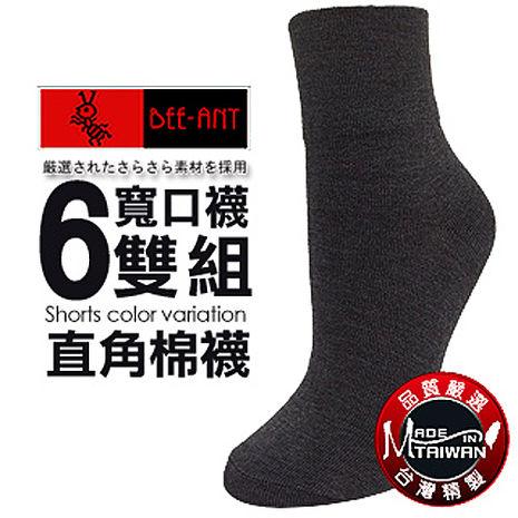【AILIMI】CASL台灣製直角寬口休閒襪(6雙組#CSM205)