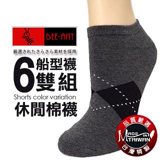 【AILIMI】CASL台灣製大菱格休閒船型襪(6雙組#CSM209)