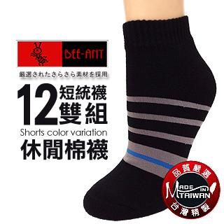 【AILIMI】CASL台灣製條紋休閒船型襪(12雙組#CSM214)3色各4雙