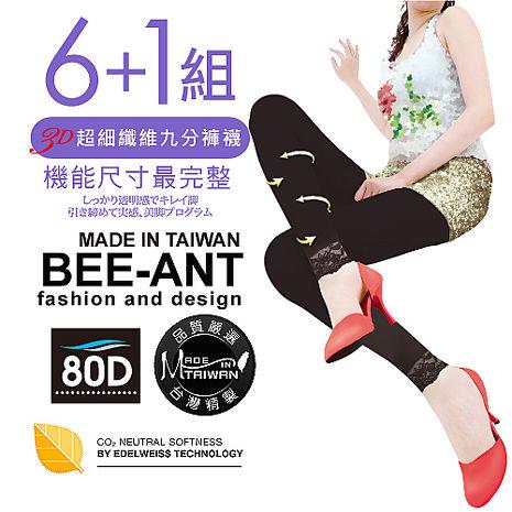 【AILIMI】80D超細纖維3D九分蕾絲絲絨褲襪(6+1雙組#8222)