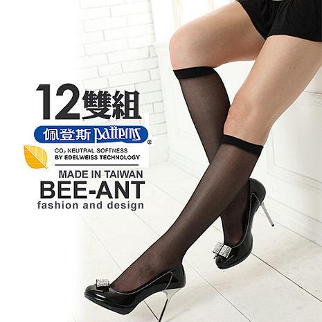 【佩登斯】彈性透氣中統絲襪(12雙組#516)黑色