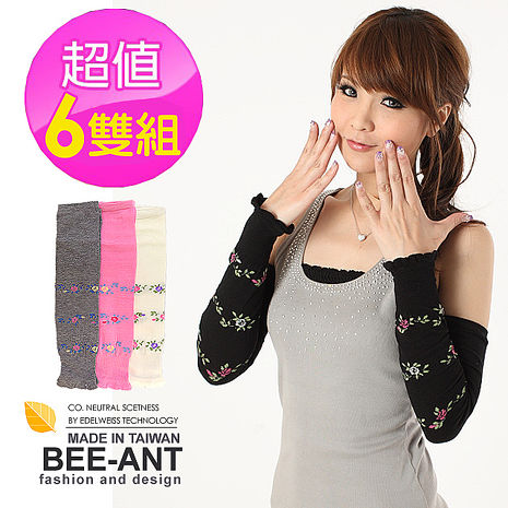 【AILIMI】台灣製造露指緹花防曬袖套(6雙組)
