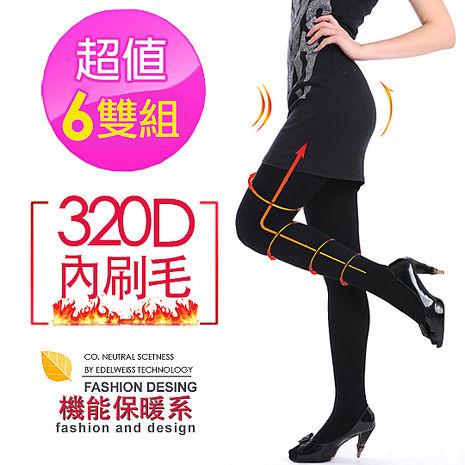 【AILIMI】320丹內部刷毛超強彈性褲襪(3+3件組#0101)