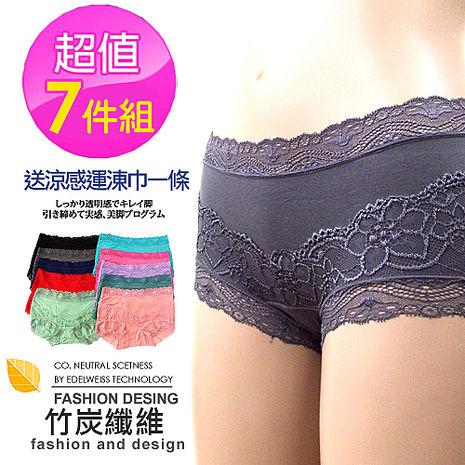 【AILIMI】竹炭纖維華麗蕾絲彈性內褲(7件組#803)M-L