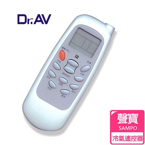 【Dr.AV】AI-S1 SAMPO聲寶、Renfoss良峰、Maxe萬士益 Topping國品 專用冷氣遙控器