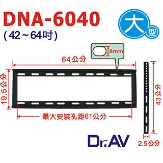Dr.AV DNA-6040 液晶電視大型壁掛架 固定型 42~64吋