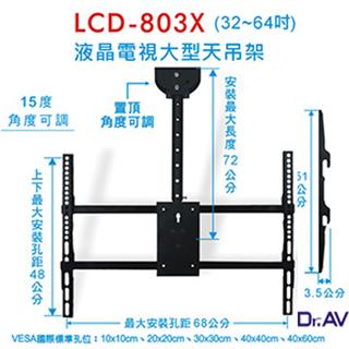Dr.AV LCD-803X 大型液晶電視天吊架適用32~ 64吋