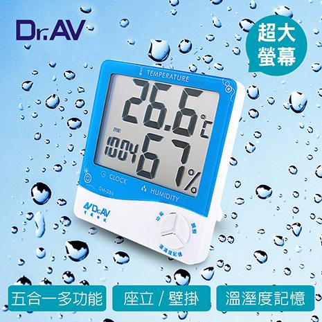 【Dr.AV】超大螢幕五合一智能數位液晶溫濕度計(GM-286)