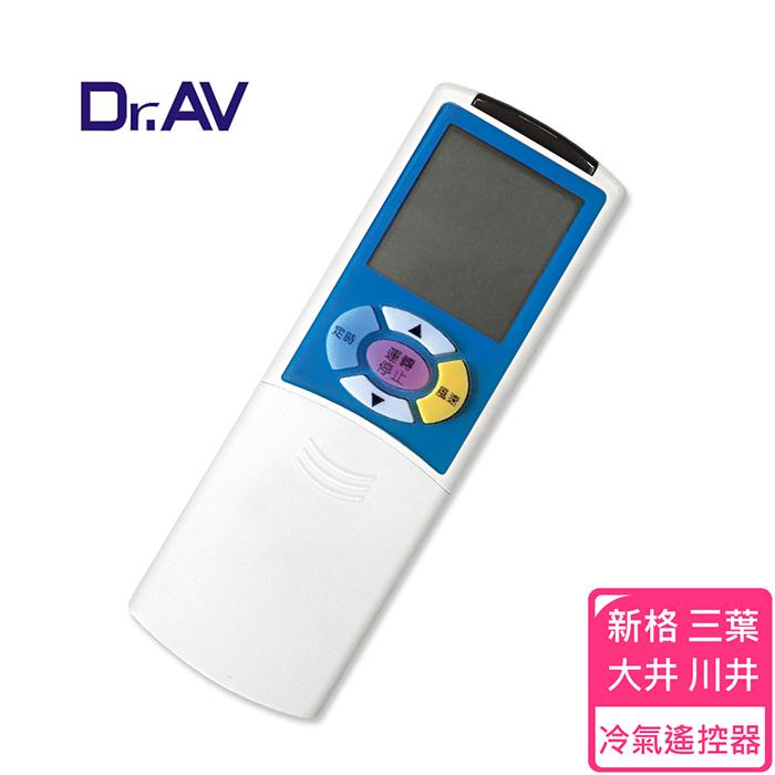 【Dr.AV】AI-TW4 SYNCO 新格、Mitsuba 三葉、Da-Jing大井、川井 專用冷氣遙控器