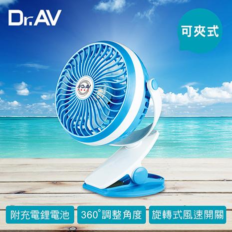 【Dr.AV】USB可夾式充插兩用強風扇(FAN-900)