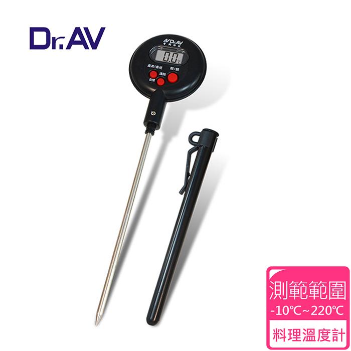 【Dr.AV】專業級多用途電子式料理 溫度計 (GE-363D(B))
