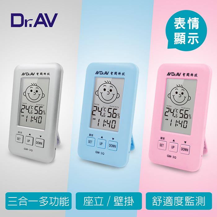 【Dr.AV】三合一智能液晶 溫濕度計 (GM-3Q)-顏色任選粉紅色