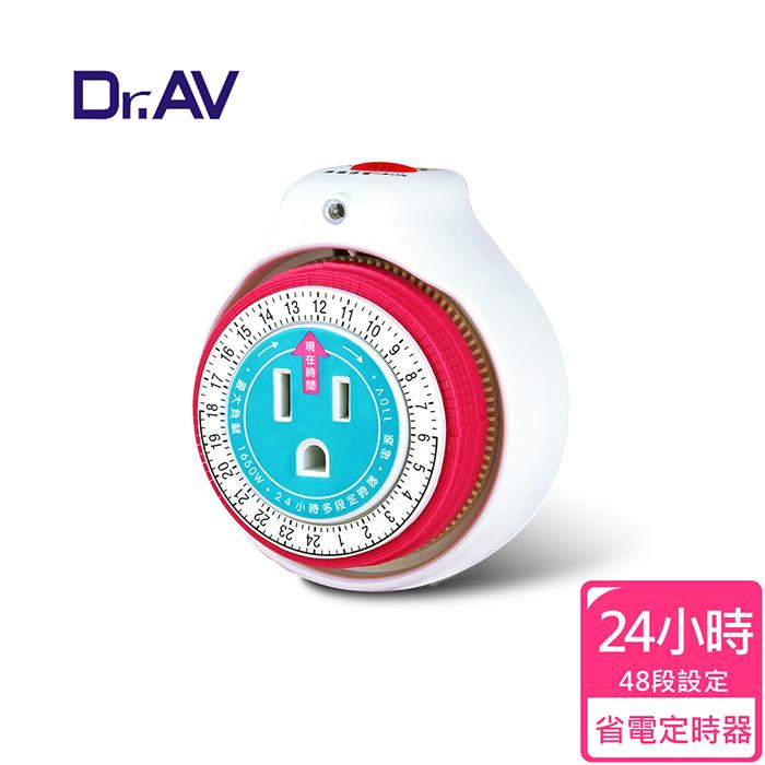 【Dr.AV】24小時制 3P 省電定時器(JR-1126)