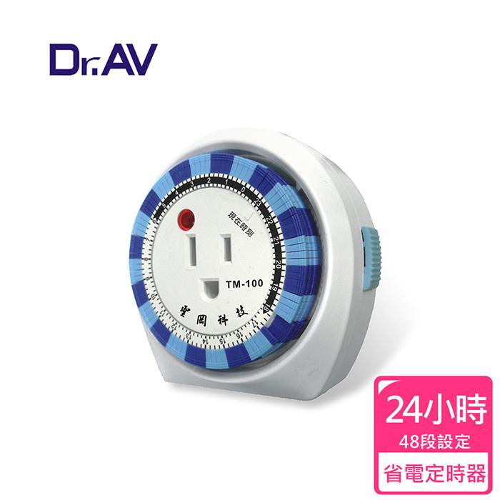 【Dr.AV】24小時制 精密型省電定時器(TM-100)