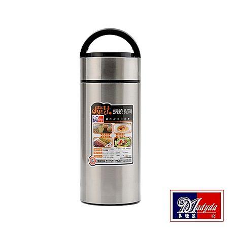 【美迪達】真空燜燒提鍋1.2L+提袋-特賣