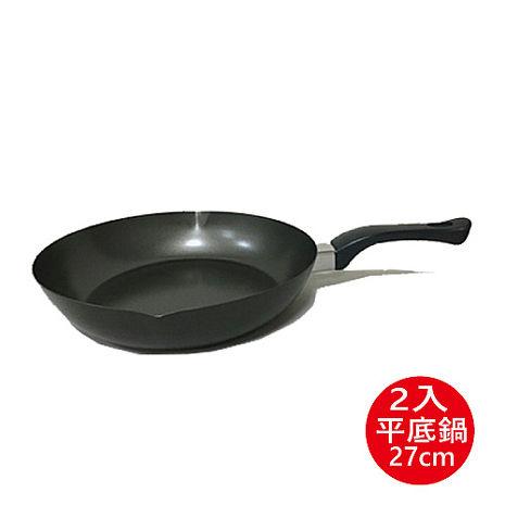 廚寶 MIT碳鋼不沾平底鍋27cm 2入組-特賣
