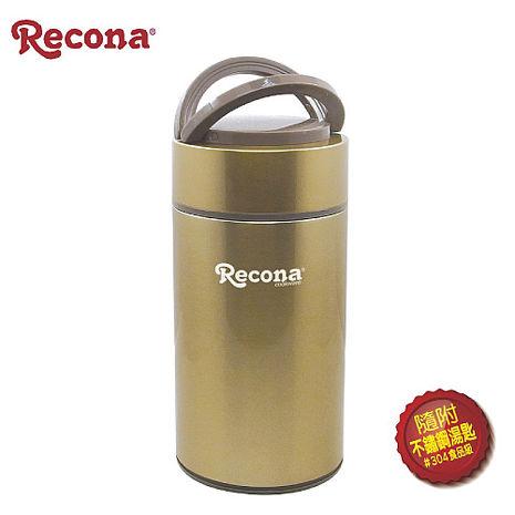 日本Recona 不鏽鋼真空燜燒提鍋1L-特賣