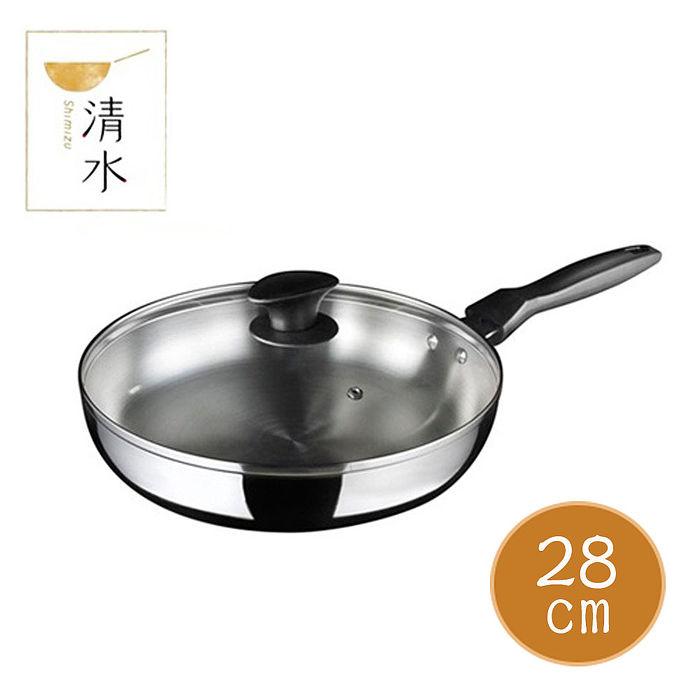 清水Shimizu 鋼鋼好原味單柄平底鍋28cm