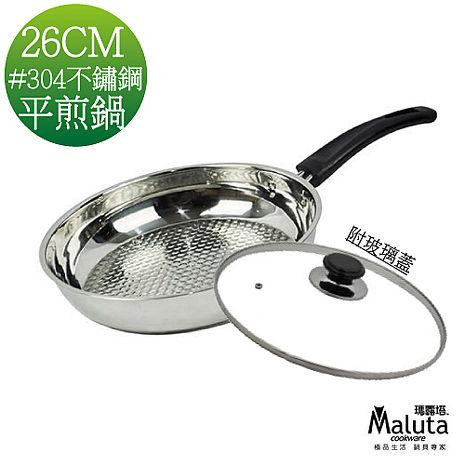 Maluta瑪露塔 蜂巢式三層底複合金平煎鍋(附蓋)26cm-特賣