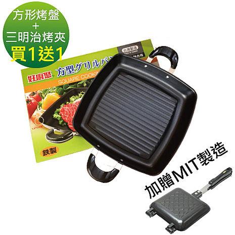 好廚聚 方形料理鍋/烤盤 28cm +贈三明治烤夾-特賣