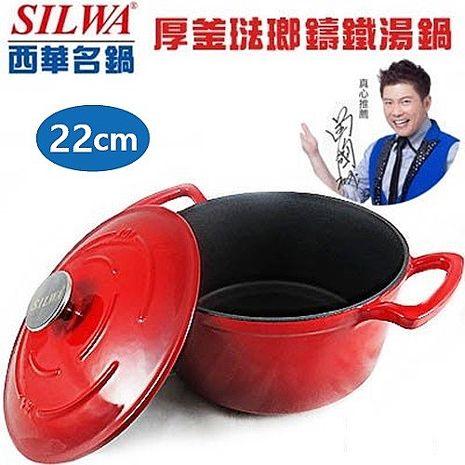 【SILWA西華】厚釜琺瑯鑄鐵湯鍋22cm(紅)+送【膳魔師】保溫杯 (JNO-350)