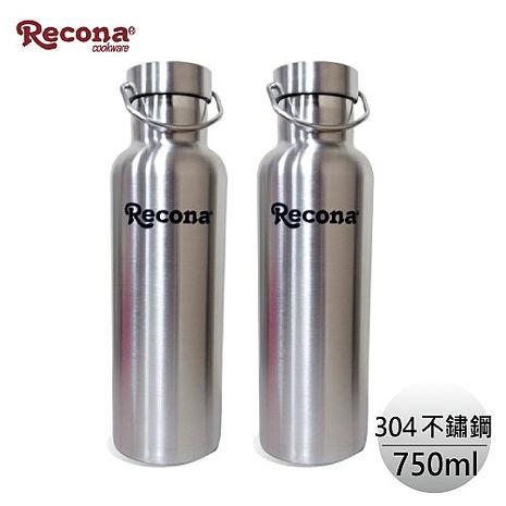 【日本RECONA】#304不鏽鋼手提保溫瓶750ml 2入組 (3月特賣)